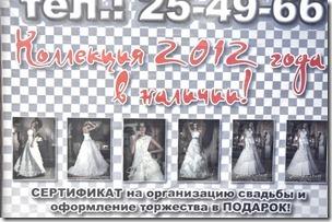 031-panneau publicitaire mariage