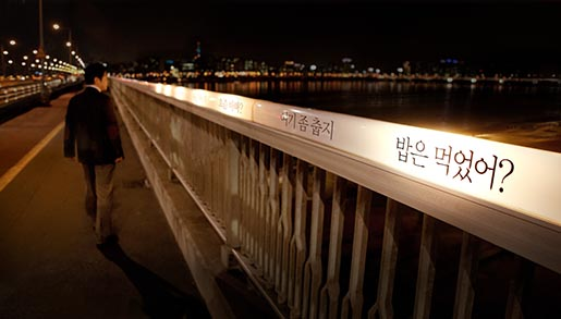 Samsung bridge of life night walk