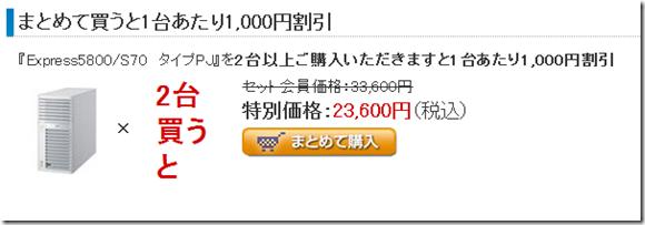 120329_EX58S70_2SET_23600a