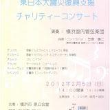 2012湘南・沖縄部チャリティーコンサート