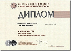 Диплом «И.И.Мечников»
