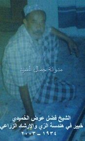 الشيخ فضل عوض الحميدي (2)