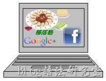 以餐廳官網為本,用FB及G+社群經營人脈
