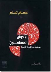 الاخوان المسلمون سنوات ما قبل الثورة