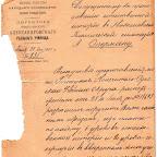 Документы из личного архива М. Павловской
