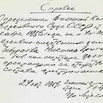 Заключение о прекращении дела Н. Чибураев.jpg