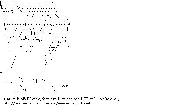 Evangelion,Ikari Shinji
