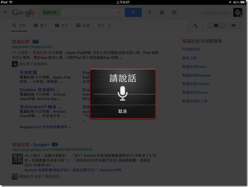 google app ipad-04
