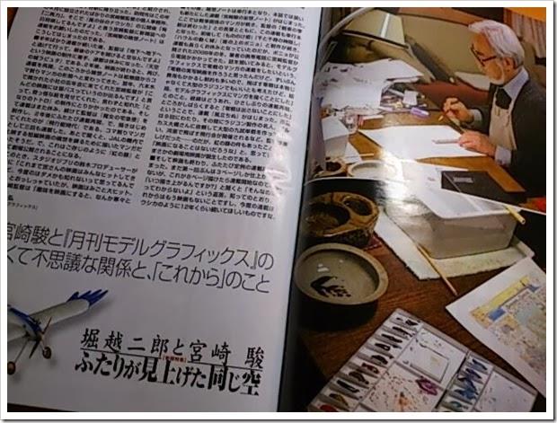 Hayao Miyazaki Model Graphix