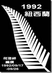 1992-09-紐西蘭-1