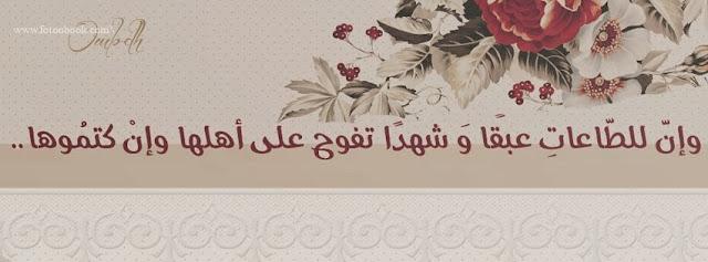 اغلفة فيس بوك منتهي الروعه img_1389603293_563.j