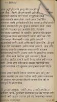 Screenshot of Mendichya Panavar - Love Story