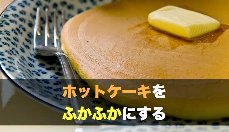 Hotcake 044 001