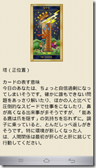 Screenshot_2014-04-01-17-40-36