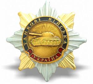 Нагрудний знак Танкові війська Україна