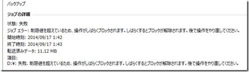 2014-09-17_014430