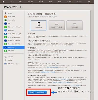 iPhone_の画面の損傷の修理_-_Apple_サポート-7.jpg