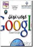 كوكب غوغل