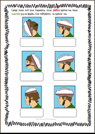 κράνος ποδηλάτη