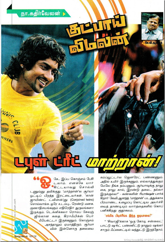 Anandha Vikatan Tamil Weekly Magazine Latest Edition Issue Dated 18072012 Interview With Ace Director KV Anand Comics Inspiration Article Page 10