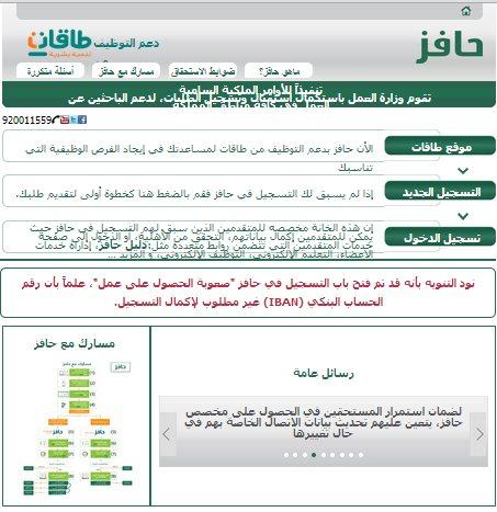 برنامج حافز 1440 يستمر بتلقي التسجيل دون شرط العمل الجديد - اخبار السعودية