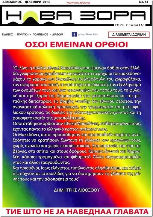 Κυκλοφόρησε το φύλλο Νοεμβρίου 2013 της Νόβα Ζόρα.