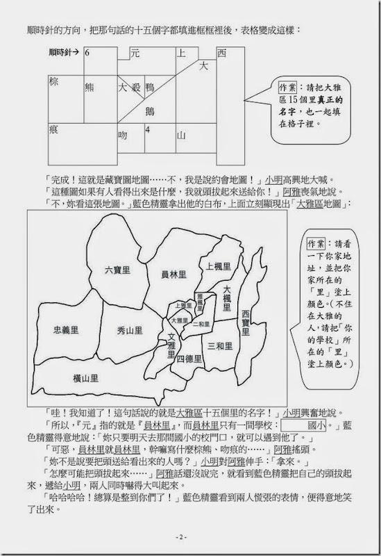 台中市大雅區鄉土故事_02大雅的行政分區_02