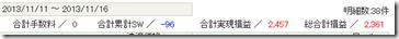 SnapCrab_NoName_2013-11-17_20-24-54_No-00