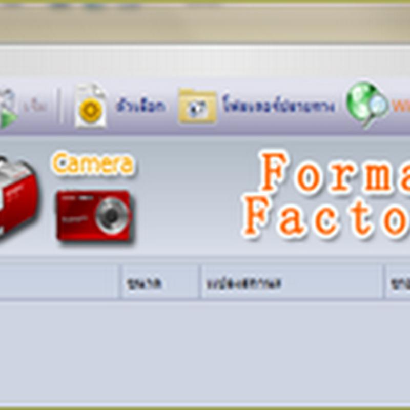 การแปลงไฟล์ flv เป็น mp3 ด้วยฟรีแวร์ Format factory