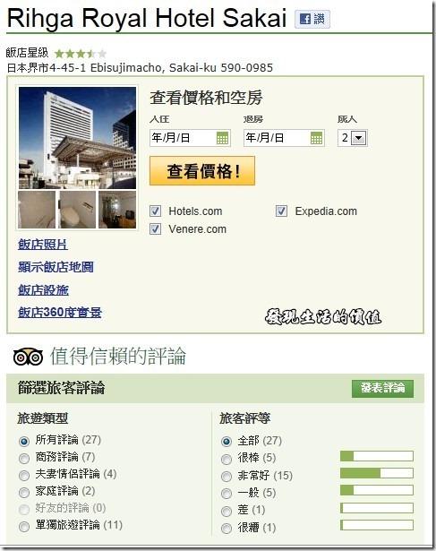 hotel_Rihga Royal Hotel Sakai _日本,Tripadvisor網站對這家Rihga Royal Hotel的評價。