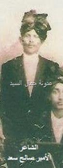 الأمير صالح سعد بن سالم