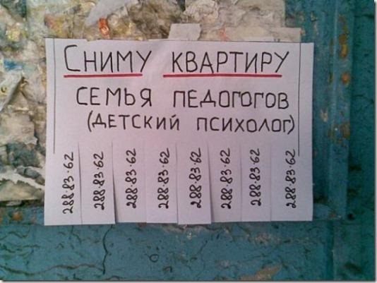 педогоги-русский-язык-песочница-педофилы-345555