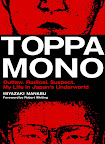 Toppa Mono is a book about a Japanese yakuza