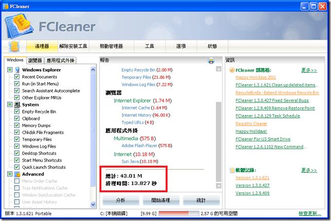 FCleaner5