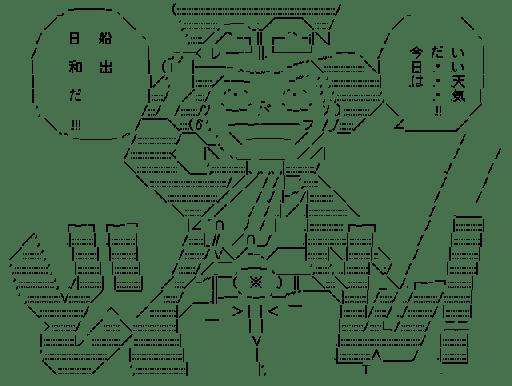 サボ「船出日和だ!!!」 (ワンピース)