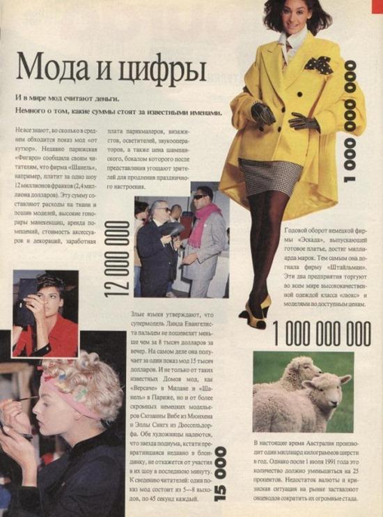 Burda-Moden-1991-no7-2