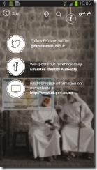 يمكنك عن طريق تطيق تجديد الهوية متابعة الهيئات الحكومية الإماراتية على مواقع التواصل الإجتماعى