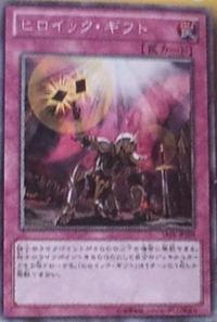 300px-HeroicGift-ABYR-JP-OP