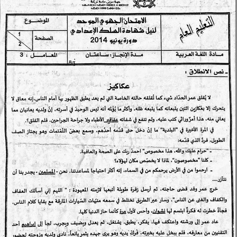 الامتحان الجهوي لنيل شهادة السلك الإعدادي - مادة اللغة العربية – دورة يونيو 2014