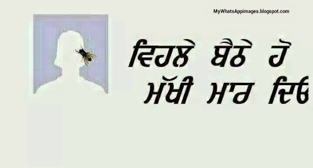 Photos Have Punjabi Wording For Whatsapp | Whatsapp Images