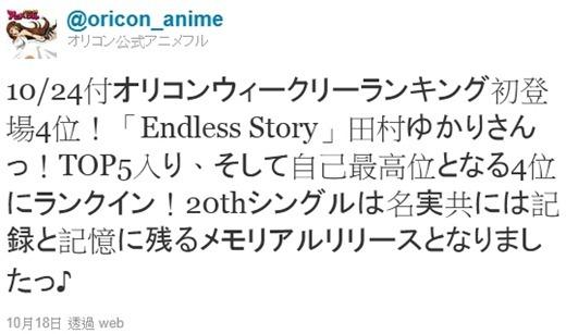 田村 endless story