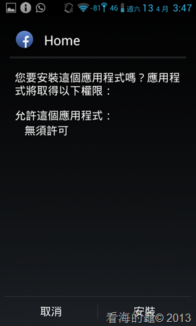 Screenshot_2013-04-13-15-47-21