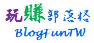BlogFunTW_logo20111216
