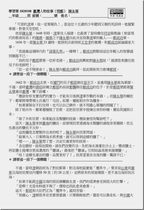 學習單1020108_台灣歷史人物故事_鄭氏_陳永華_01