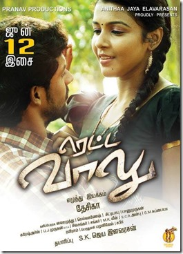 retta vaalu mp3 songs download