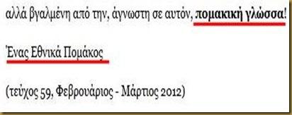 Εθνικά Πομάκος & πομακική γλώσσα (Ζαγαλισα τεύχος 59, Φεβρουάριος-Μάρτιος 2012)