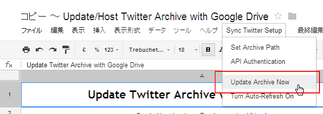 「Update Archive Now」をクリック