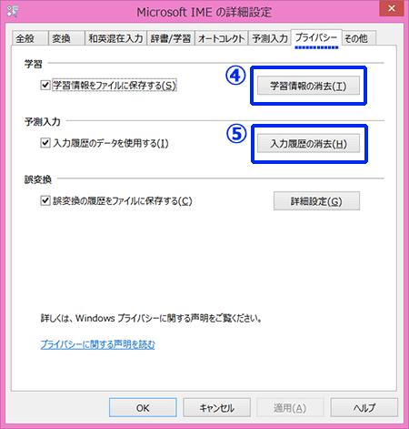 MSIME_clear3