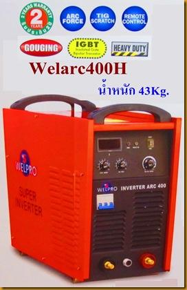 ตู้เชื่อมไฟฟ้า Welarc400H