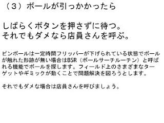 20121118_pinball_slid32.jpg
